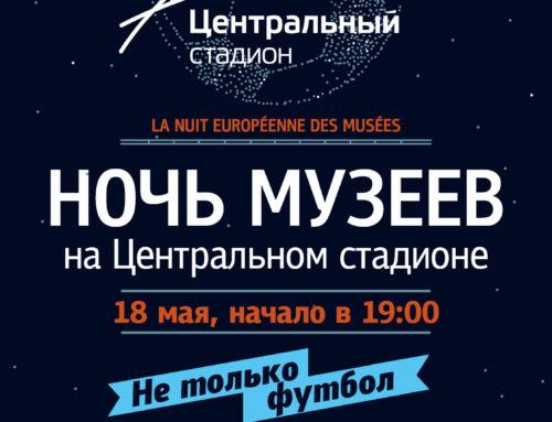 Виртуальный видеотур по Центральному стадиону Екатеринбурга в рамках участия спортивной арены в проекте «Ночь музеев 2013»