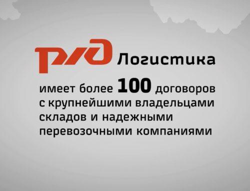 Рекламный ролик о проекте «РЖД Экспресс»